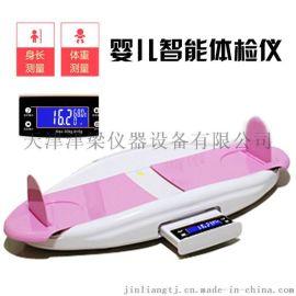 婴儿智能  仪,婴儿身高体重测量仪,电子婴儿秤