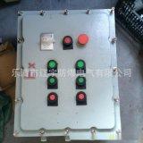 厂家直销 BXK系列防爆控制箱 防爆配电箱 防爆电控箱