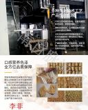 大豆组织蛋白拉丝蛋白设备  素肉生产生产线