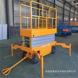 厂家现货供应剪叉式液压升降平台 小型移动升降机