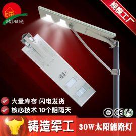 新農村建設一體化太陽能路燈 庭院燈 高杆燈