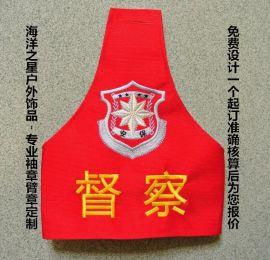 治安巡逻魔术贴袖章 刺绣班长臂章 袖标定制 布标红袖章定做