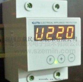 益民EM-001A (国产版)多功能智能过欠压保护器