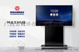 MAXHUB会议平板、会议平台出售