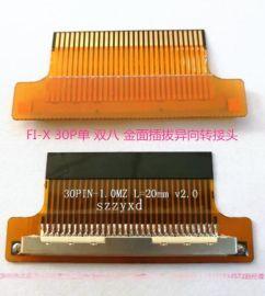 SZZYXD- FI-X 30P单 双八转接头