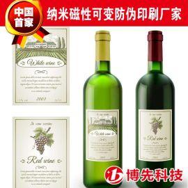 广州葡萄酒标签磁性防伪不干胶印刷厂