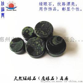 天然宝石耳廓 绿眼石人体穿刺耳扩 非主流穿刺饰品宝石耳括