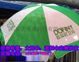 保定定做广告雨伞厂家