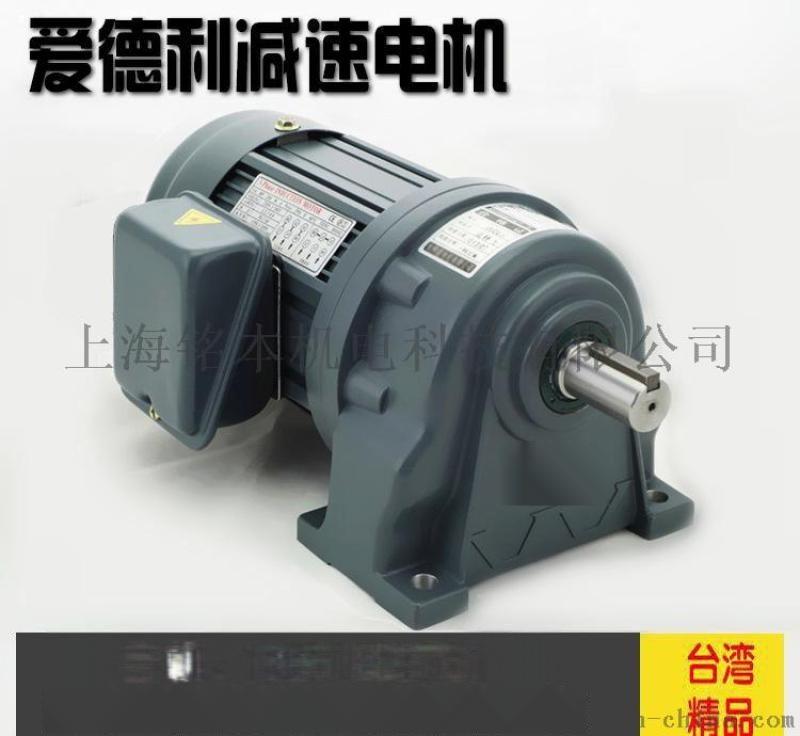上海爱德利电机 爱德利齿轮电机 爱德利刹车电机