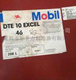 美孚dte10超凡46液压油 mobil dte 10 excel 46