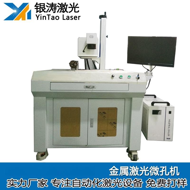 深圳专业激光打孔设备 激光切割打孔机生产厂家
