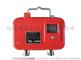 GPD60(A)矿用本安型压力传感器