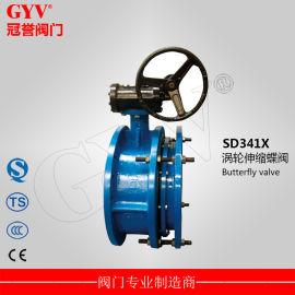 SD341X-10型渦輪鑄鐵法蘭伸縮蝶閥