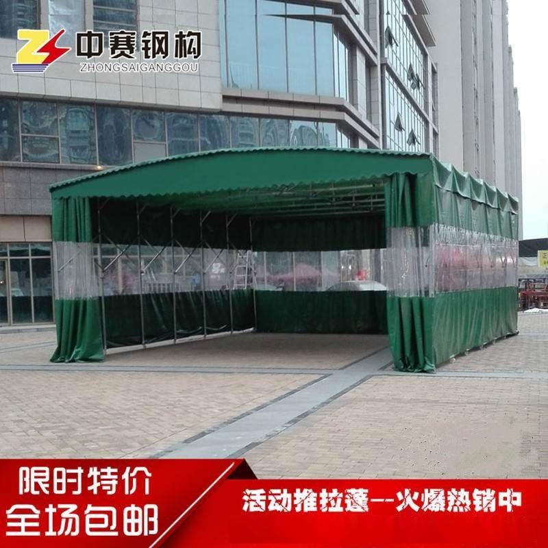 西安廠家定做大型活動帳篷移動倉庫推拉蓬夜市排檔雨棚