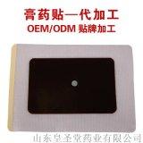 oem/odm贴膏贴剂生产厂家