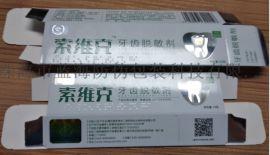 厂家印刷牙膏盒 彩色化妆品盒 提供免费设计