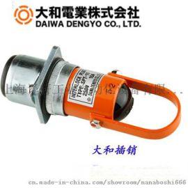 和安全带防响插销大和电业安全插锁SPT-11