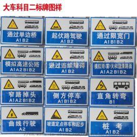 新郑驾校标志牌生产厂家