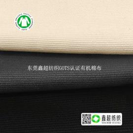 GOTS生态有机棉布马丁布10S+10S*7S箱包鞋子环保平布BCI良好棉布