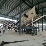 濟南新型移動碎石機生產線設備