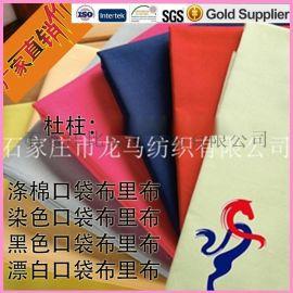 TC80/20 45x45 110x76  58/59; 黑色藏蓝口袋布