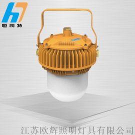 节能LED防爆泛光灯,加油站LED防爆泛光灯,大功率LED防爆灯