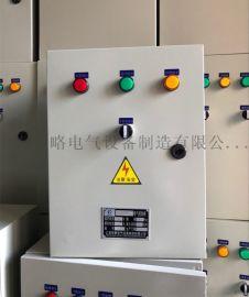 2.2kw3kw 水泵控制箱浮球电接点压力表手动自动控制水塔水箱排污