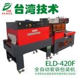 順德全自動套袋熱收縮包裝機 東莞L型封切熱收縮機