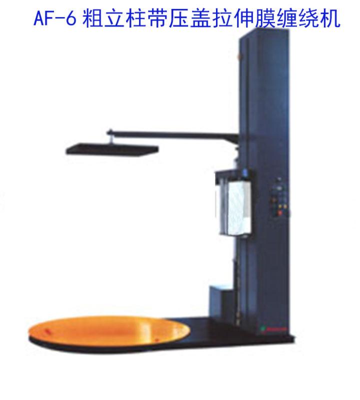 晋江薄膜缠绕机依利达加工制做