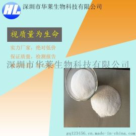 高纯低杂MK-677原料药 厂家现货供应 价格用量信息