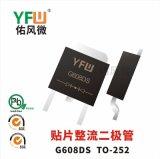 G608DS TO-252贴片整流二极管印字G608DS电流6A800V佑风微品牌