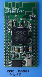 IS1681S 立体声蓝牙接收模组