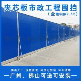 2.5米高全槽钢围挡市政道路护栏施工围挡