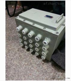 铝合金防爆电缆分线箱