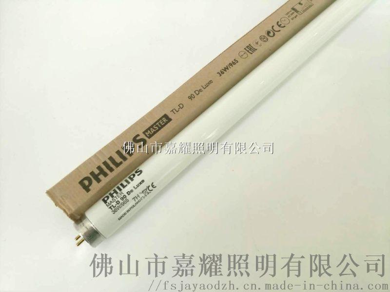 飛利浦高顯色燈管36W/965 1.2米日光燈管