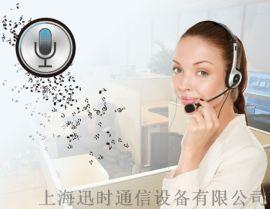 网络电话录音-迅时IP电话交换机