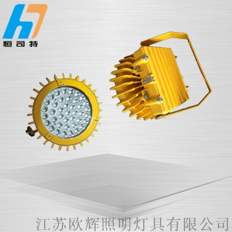 BFC8126LED防爆燈,LED防爆泛光燈,BFC8126油庫防爆燈