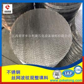 金属丝网波纹规整填料型号有BX500、CY700型