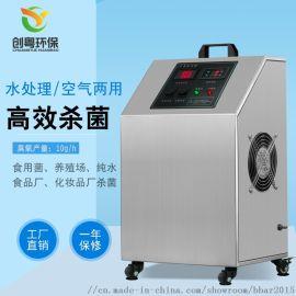 创粤10g移动式臭氧发生器 工业