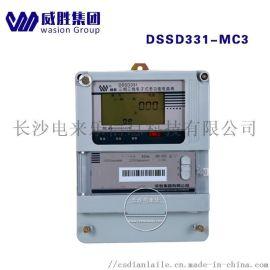 威胜DSSD331-MC3 1.0s工业智能电度表
