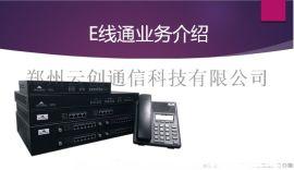 郑州电信E线通固话,有线电话,企业总机,集团电话