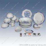 青花陶瓷家用食具套裝簡約碗勺盤套裝