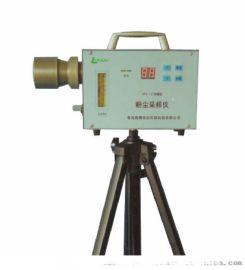 IFC-2型防爆粉塵採樣儀