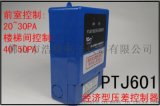 樓宇消防壓差巡檢風壓感測器自動報警壓差控制器