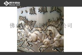 不锈钢彩色铝板铝板八骏图挂件红古铜