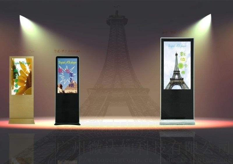 液晶广告机70寸 多媒体显示屏