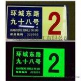 夜光地标导视标牌,公共信息标志牌,蓄光提示性标识