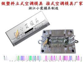 立式空调外壳模具加工生产