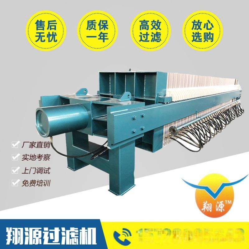 皮革污水高效分离厢式压滤机