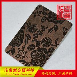 厂家供应304不锈钢压花板 古铜玫瑰花不锈钢板
